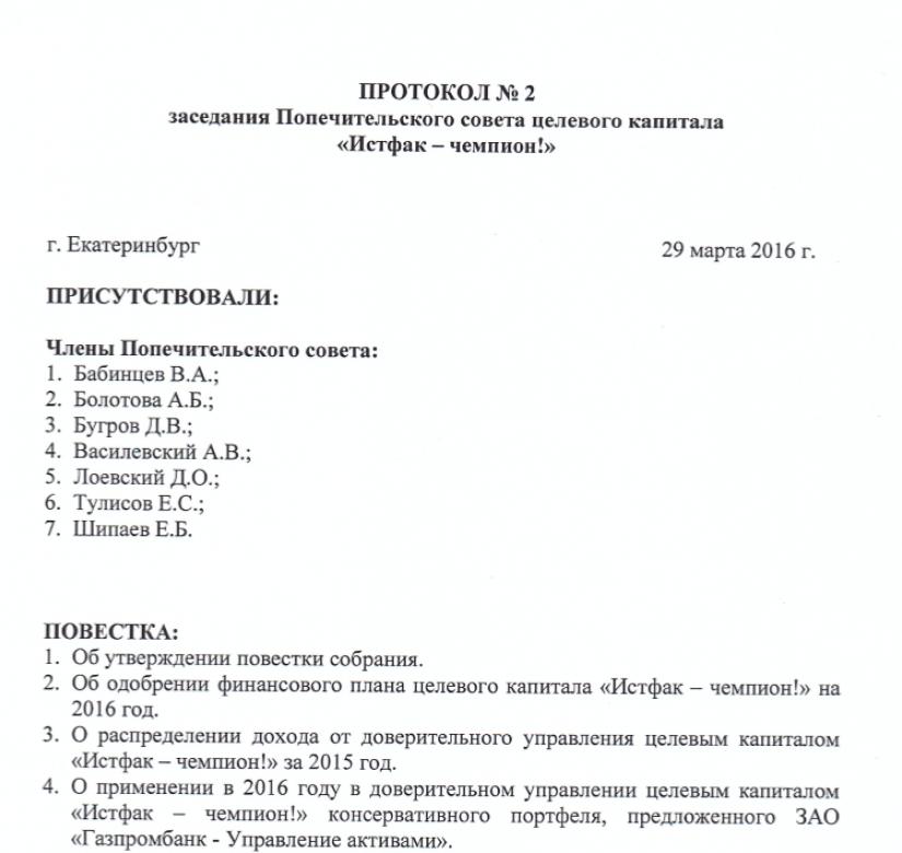 протокол заседания