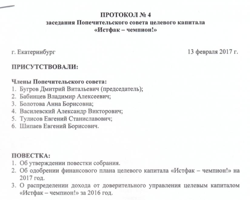 протокол заседания 3