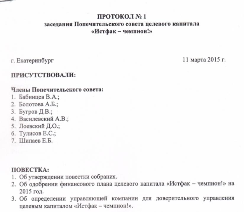протокол заседания 1