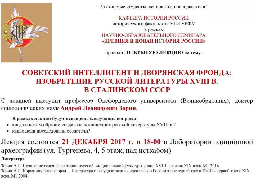 семинар изобретение русской литературы