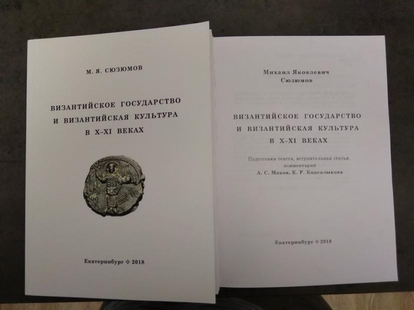 Рукопись Михаила Сюзюмова